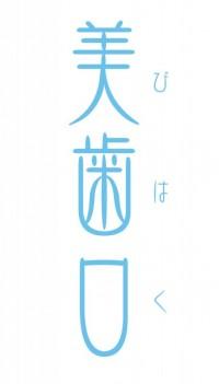 美歯口logo
